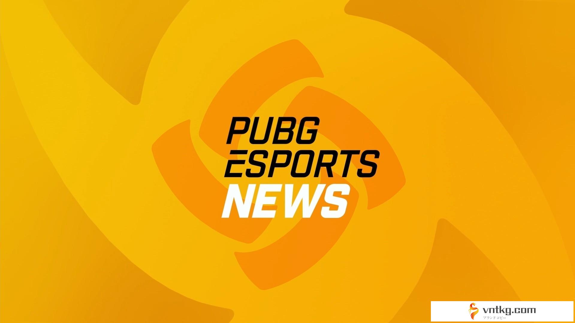 【日本語字幕付き】PUBG Esports News #1